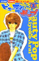 Beauty Pop 2 Manga