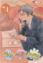Tensai Family Company 1 Manga