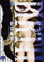 Birth 3 Manga