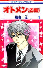 Otomen 1 Manga