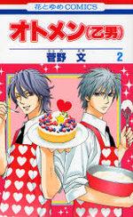 Otomen 2 Manga