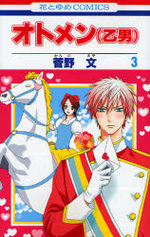 Otomen 3 Manga