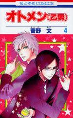 Otomen 4 Manga