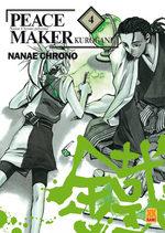Peace Maker Kurogane 4
