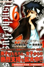 Psycho Busters 6