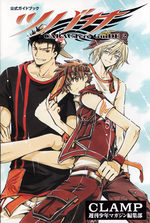 Tsubasa Reservoir Chronicle 2 Fanbook