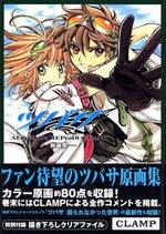 Tsubasa reservoir chronicle 1 Artbook