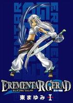 Elemental Gerad : Flag of Bluesky 1 Manga