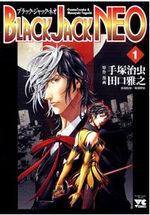 Black Jack Neo 1 Manga