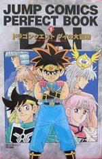 Dragon Quest - Perfect book 1 Artbook