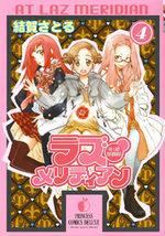 At Laz Meridian 4 Manga