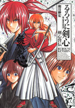 Kenshin Kaiden 1 Fanbook