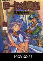 Chroniques de la Guerre de Lodoss - La Légende du Chevalier Héroique 2 Manga