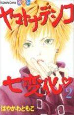 Yamato Nadeshiko 2 Manga