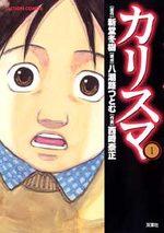 Charisma 1 Manga