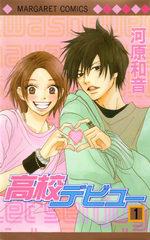 Koko debut 1 Manga