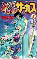 Karakuri Circus 1 Manga