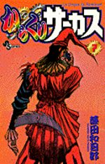 Karakuri Circus 7 Manga