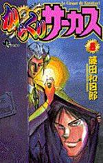 Karakuri Circus 8 Manga