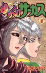 Karakuri Circus 9 Manga