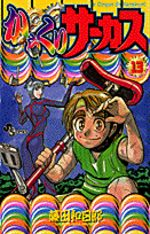 Karakuri Circus 13 Manga