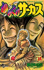 Karakuri Circus 15 Manga