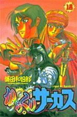 Karakuri Circus 18 Manga