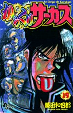 Karakuri Circus 19 Manga