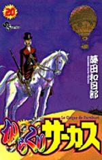 Karakuri Circus 20 Manga
