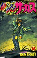 Karakuri Circus 22 Manga