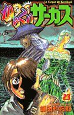 Karakuri Circus 23 Manga