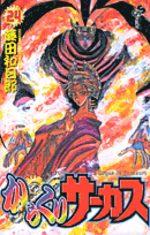 Karakuri Circus 24 Manga