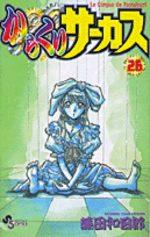 Karakuri Circus 26 Manga