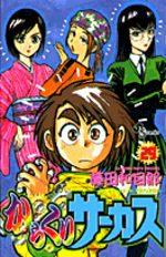 Karakuri Circus 29 Manga