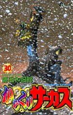 Karakuri Circus 30 Manga