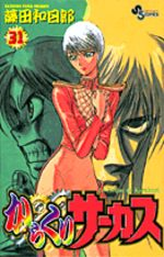 Karakuri Circus 31 Manga