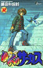 Karakuri Circus 32 Manga