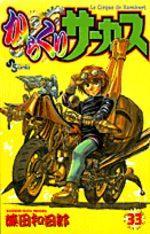 Karakuri Circus 33 Manga