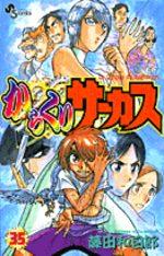 Karakuri Circus 35 Manga