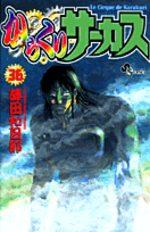 Karakuri Circus 36 Manga