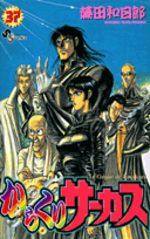Karakuri Circus 37 Manga