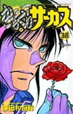 Karakuri Circus 38 Manga