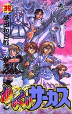 Karakuri Circus 39 Manga