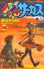 Karakuri Circus 40 Manga