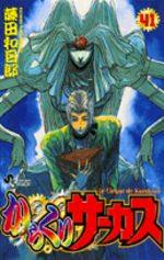 Karakuri Circus 41 Manga