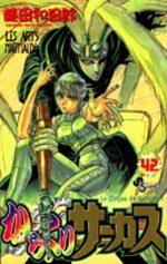 Karakuri Circus 42 Manga