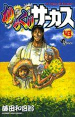 Karakuri Circus 43 Manga