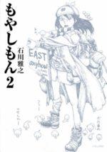 Moyasimon 2 Manga