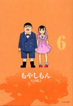 Moyasimon 6 Manga