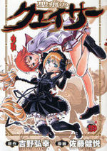 The Qwaser of Stigmata 2 Manga